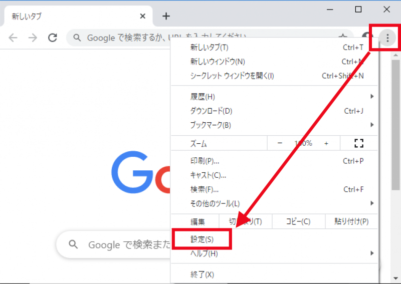 windowsのchromeの設定