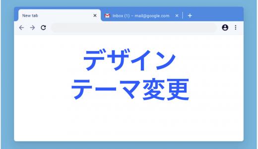 【Win&Mac】グーグルChromeのテーマを変更・元に戻す【おすすめ・ダーク】