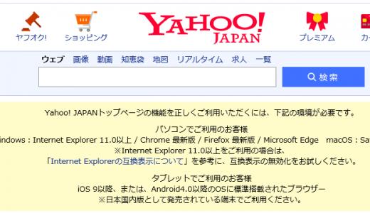【解決】Yahoo! JAPANトップページの機能を正しくご利用~互換表示無効化