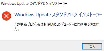 【Windows10】この更新プログラムはお使いのコンピュータには適用できません