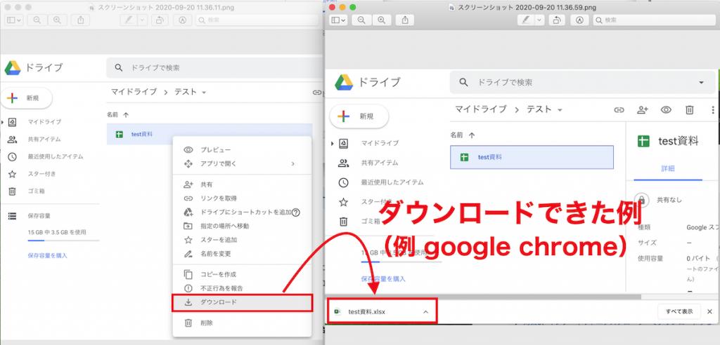 googleドライブダウンロードできた例