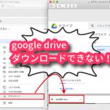 googleドライブダウンロードできない時