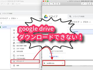 【google drive】ダウンロードできない時の対処法【グーグルドライブ】