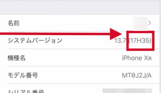 【iPhone・iPad】OSのバージョン確認方法