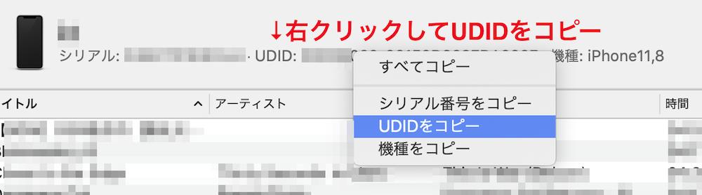 udidの部分にカーソルを合わせて、「右クリック」 → 「UDIDをコピー」 しましょう。