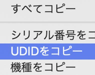 【iTunes】iPhone(ios)のudidを取得する