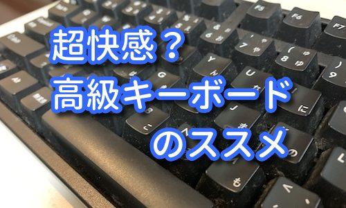 【超快感】高級キーボードのススメ【Win】