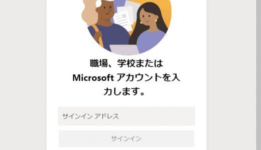 【解決】Microsoft Teams自動起動させない方法