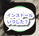 【解決】iphoneでアプリが勝手にインストールされる