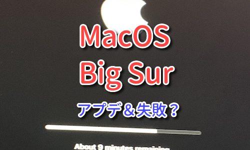【MacOS】Big Surにアップグレード・更新する【失敗・エラー時】