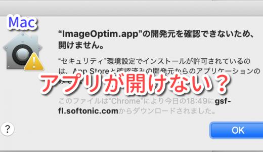 【解決】Macのアプリが開けない・開かない【開発元を確認できない場合】