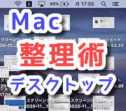 【Mac】デスクトップのファイル整理術【整頓】
