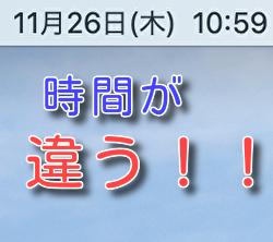 【解決】Mac時計・時間を合わせる!ずれる時【時刻・設定】