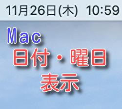 【Mac】日付と時刻の表示(月日秒)【時間設定】