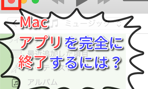 【Mac】アプリの終了方法