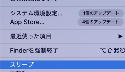 【解決】Macスリープ復帰時、すぐにパスワードを要求させる【蓋を開けた時も】
