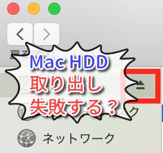 【Mac】外付けhddが取り出せない時【外部・USB】
