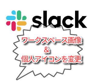 【slack】ワークスペース・個人のアイコン画像を変更する