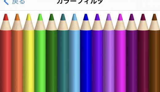 【解決】iPhoneの画面が白黒になった