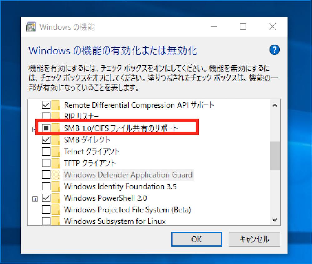 「SMB 1.0/CIFS ファイルの共有サポート」