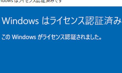 【windows10】プロダクトキーの変更【ライセンス認証】