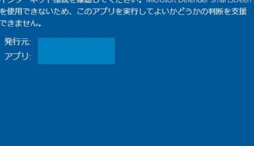 【解決】現在、Smart Screenを使用できません。