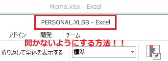 【Excel】personal.xlsbが毎回起動する・開かないようにするには?