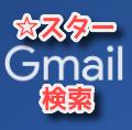 【Gmail】スターの絞り込み・検索【PC・スマホ対応】