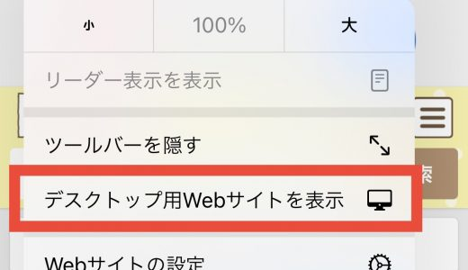 【iPhone】PC画面を表示する方法