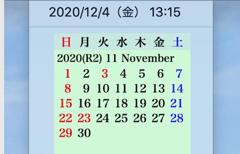【Mac】 カレンダー確認アプリ「日めくり」がおすすめ
