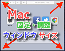 【Mac】ウィンドウのサイズ調整・固定【Window Size】