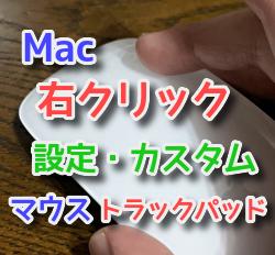 【Mac】副ボタン(右クリック)が効かない・設定【マウス・トラックパッド】