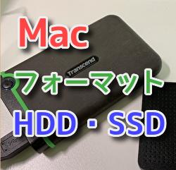 【Mac】ディスクのフォーマット(APFS・拡張ジャーナリング)【HDD・SSD】