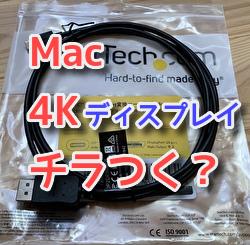 【解決】Macの4Kディスプレイがチラつく【startech・CDP2DPMM6B】