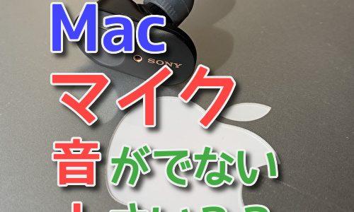 【解決】macマイク入力が認識しない・できない・音が小さい