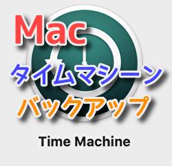 【Mac】TimeMachineでバックアップを作成【タイムマシン】