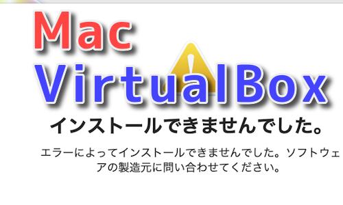 【Mac】VirtualBoxのインストール手順・できない時【Catalina〜】