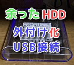 【有効活用】余ったHDDを外付け化する(USB接続ケース)【PC・録画テレビ】