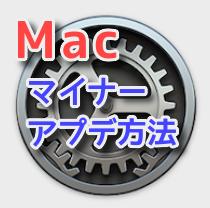 【Mac】 OSマイナーアップデートする【Catalina】