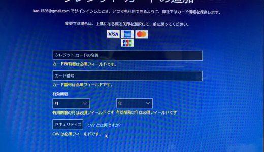 【Windows10】Microsoft・クレジットカード情報を求められる
