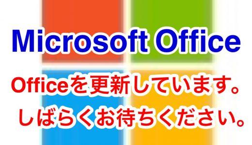 【解決】Officeを更新しています。しばらくお待ちください。